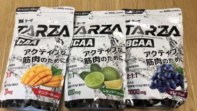 【TARZA】日本製のおすすめBCAAを紹介【おいしいです】