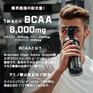 日本製おすすめのBCAA