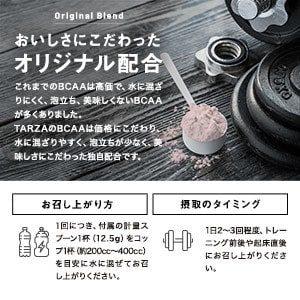 【コスパ最強?】日本製のおすすめBCAA