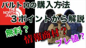 【2020】バルトロライトジャケットの最適な購入法
