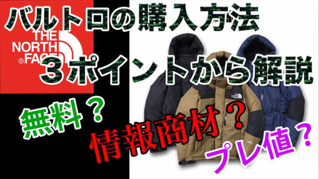 【初心者向け】バルトロライトジャケットの最適な購入法とは?比較あり