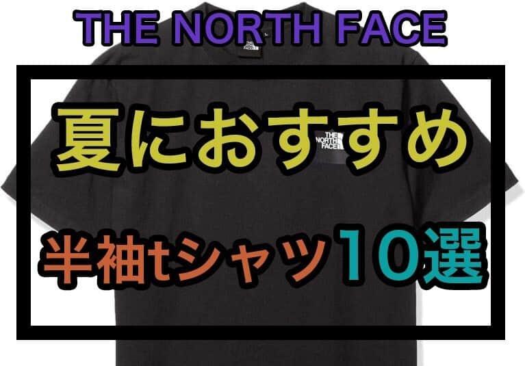 【ザ・ノースフェイス】夏におすすめの半袖Tシャツ10選