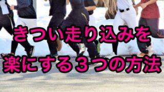 【野球部向け】きつい走り込みを楽にする3つの方法を徹底解説!