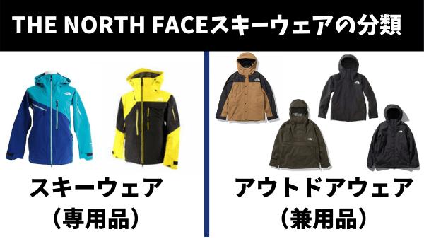 【ノースフェイスのスキーウェアは種類が多い!?】モデル別の特徴を解説