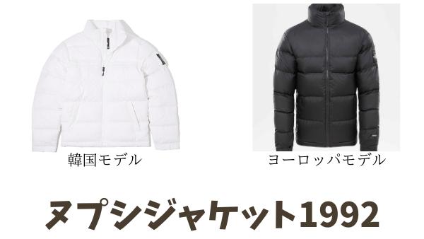 ヌプシジャケット1992