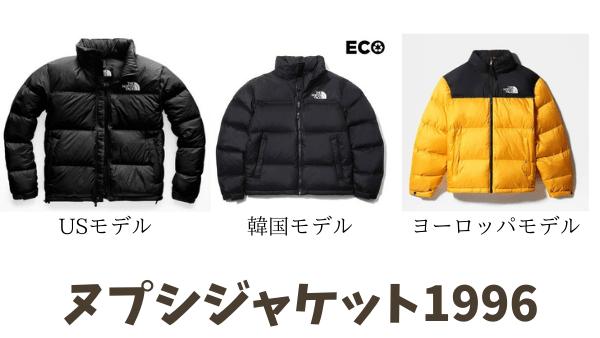 ヌプシジャケット1996