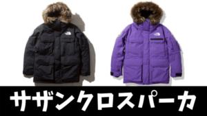 【2021】サザンクロスパーカ(ND91920)販売ショップまとめ