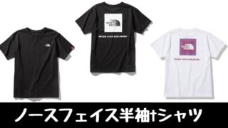 ノースフェイスtシャツ